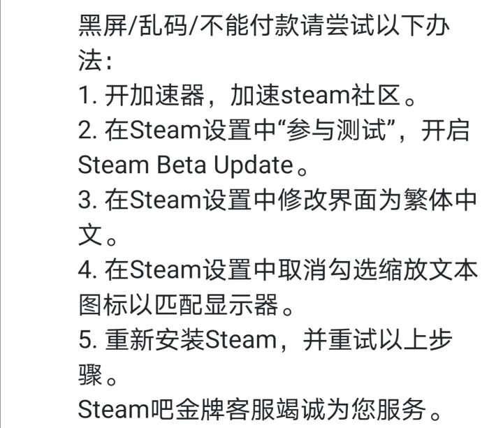 steam-fix
